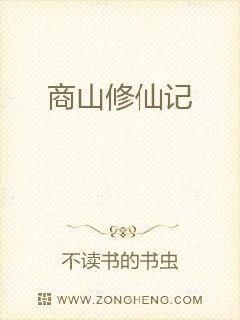商山修仙记