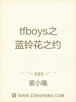 tfboys之蓝铃花之约