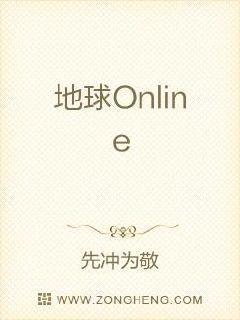 地球Online