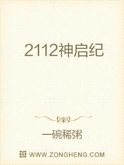 2112神启纪