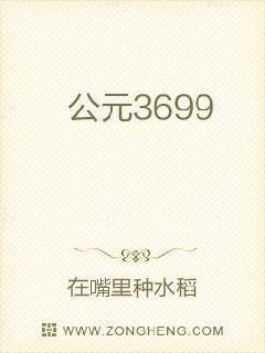 公元3699