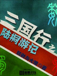 三國行之陸桐遊記