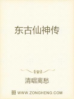 東古仙神傳
