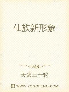 仙族新形象