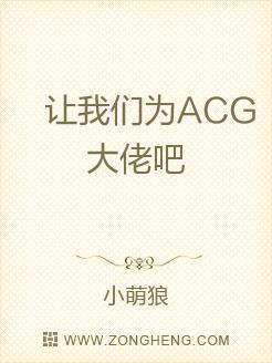 让我们为ACG大佬吧