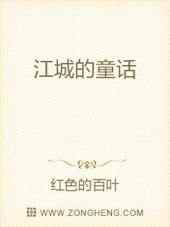 江城的童话