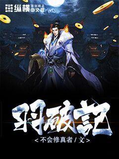 http://book.zongheng.com/book/1008613.html