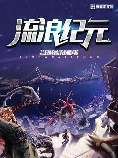http://book.zongheng.com/book/866123.html