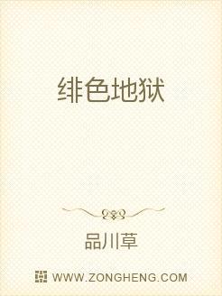 小说:绯色地狱,作者:品川草