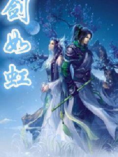 小说:剑如虹,作者:颜如羽