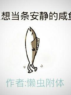 只想当条安静的咸鱼
