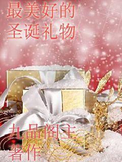 最美好的聖誕禮物