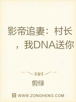 影帝追妻:村长,我DNA送你