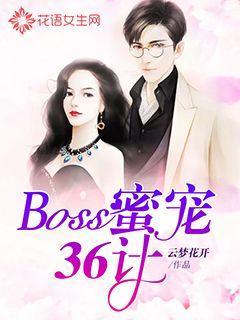 Boss蜜宠36计