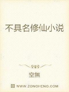 不具名修仙小说