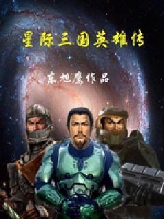星際三國英雄傳