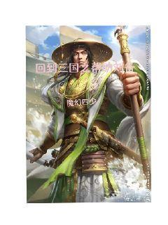 回到三国之帮助刘备