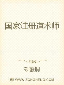 国家注册道术师