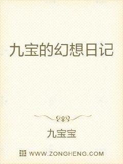 九宝的幻想日记