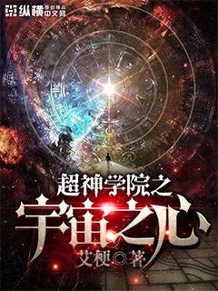 超神学院之宇宙之心