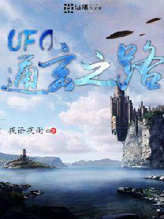 UFO通玄之路