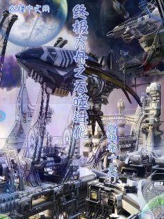 终极方舟之吞噬进化