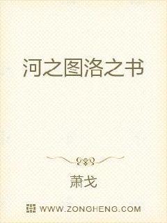河之图洛之书