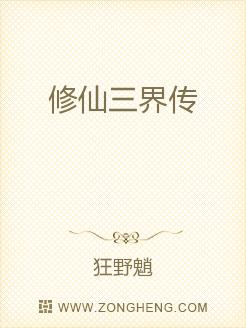 修仙三界傳