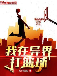 我在异界打篮球