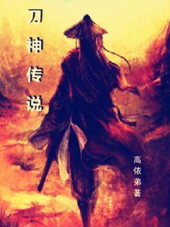 刀神传说修订版