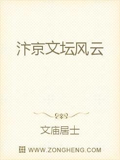 汴京文坛风云