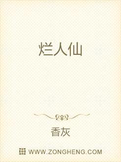 小说:烂人仙,作者:香灰