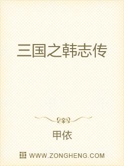 三国之韩志传