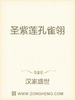 圣紫莲孔雀翎