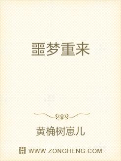 小说:噩梦重来,作者:黄桷树崽儿