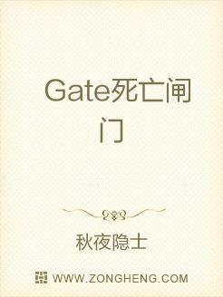 Gate死亡闸门