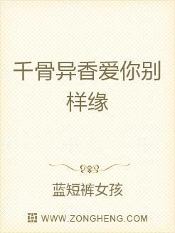 小说:千骨异香爱你别样缘,作者:蓝短裤女孩