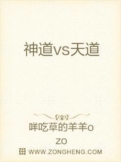 神道vs天道