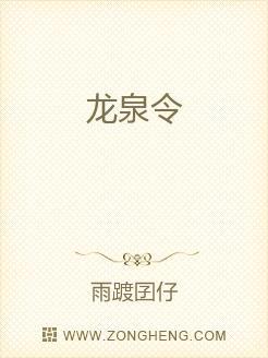 小说:龙泉令,作者:雨踱囝仔