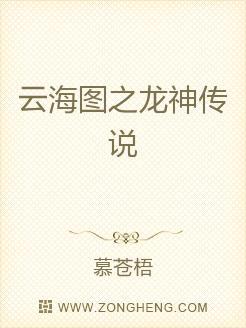 云海图之龙神传说