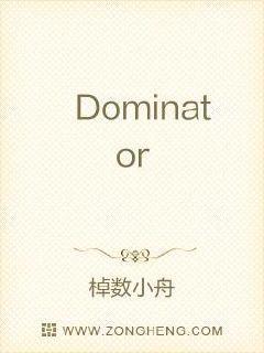 Dominator手游