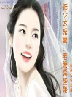 陆少太宠妻:老婆要跑路