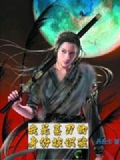 异界之刀神传说