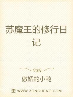苏魔王的修行日记