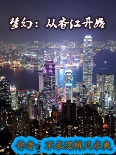 梦幻:从香江开始