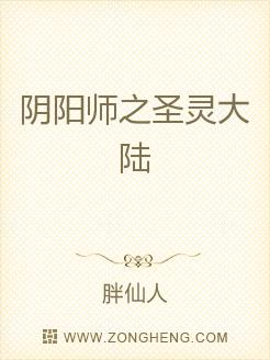 阴阳师之圣灵大陆
