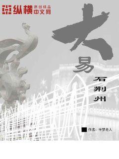 大易石荆州