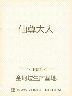 小说:仙尊大人,作者:金坷垃生产基地