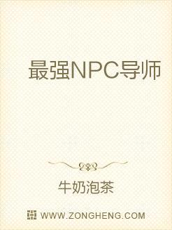 最强NPC导师
