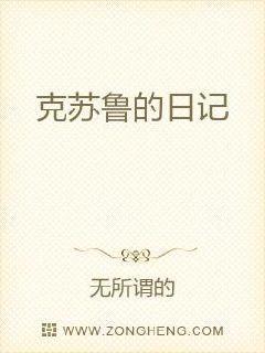 克苏鲁的日记